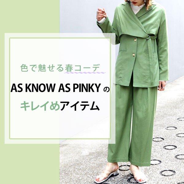 色で魅せる キレイめアイテム by PINKY