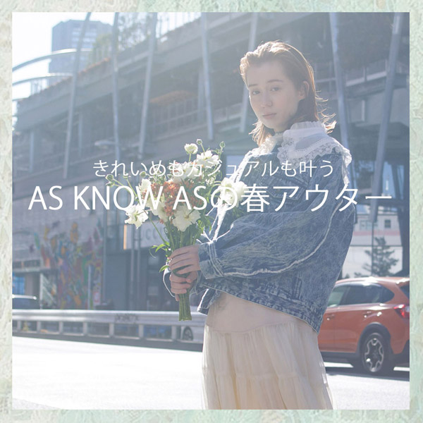 AS KNOW ASの春アウター