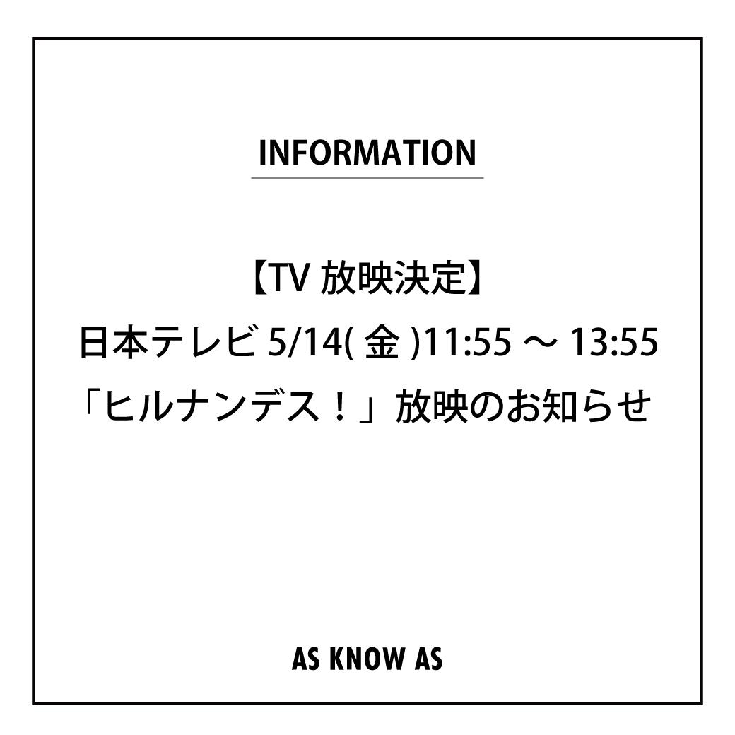 【TV】5/14(金)「ヒルナンデス!」放映決定のお知らせ