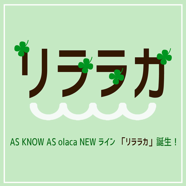 AS KNOW AS olaca NEW ライン『リララカ』♪