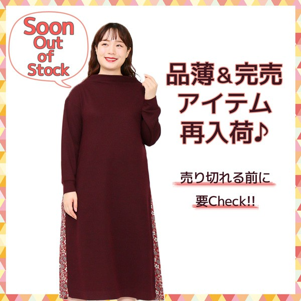 Soon Out of Stock by olaca