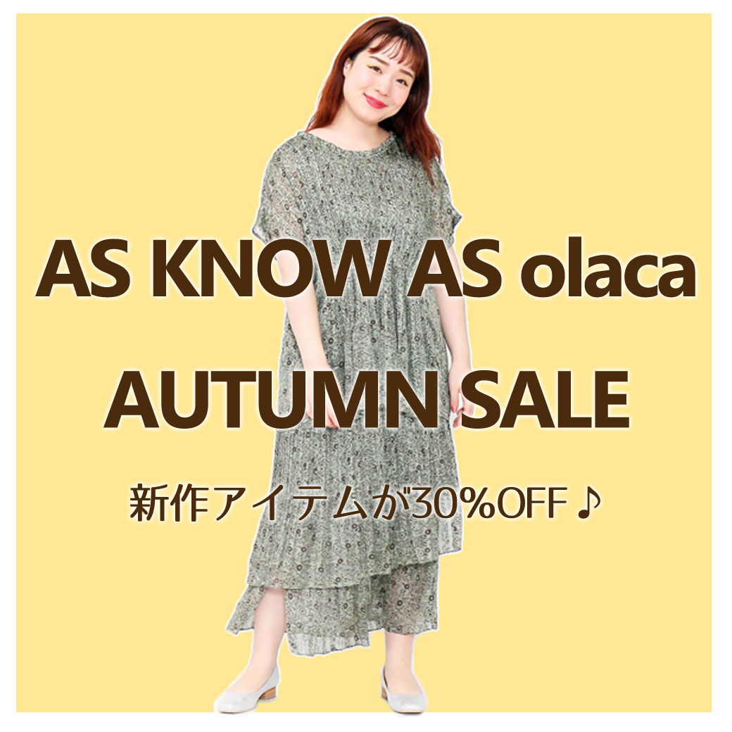 olaca AUTUMN SALE 30%OFF!!
