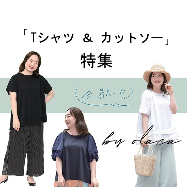 Tシャツ&カットソー特集 by olaca