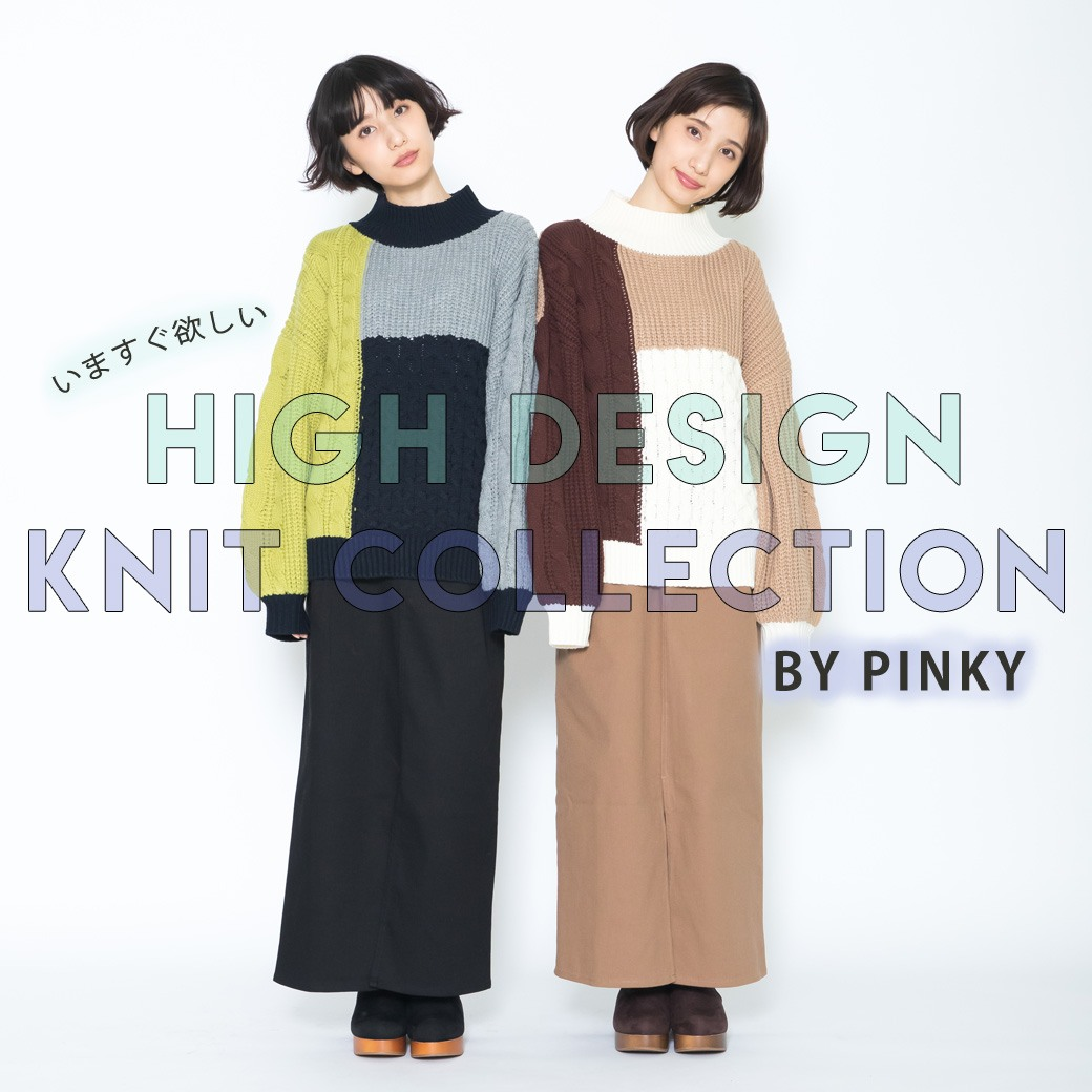 HIGH DESIGN KNIT COLLECTION