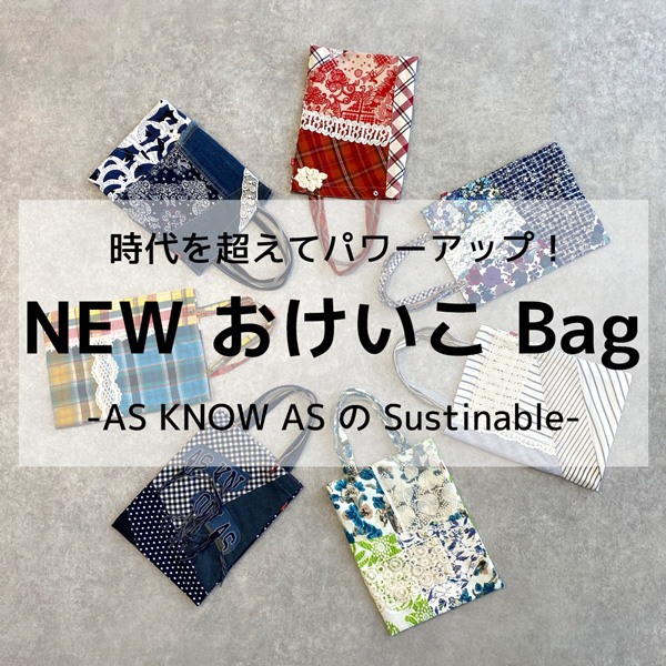 AS KNOW ASのおけいこBag by de base