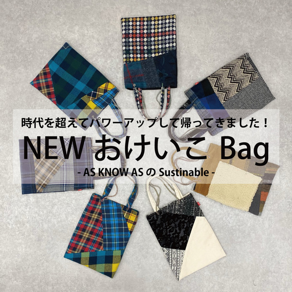 AS KNOW ASのおけいこBag by PINKY
