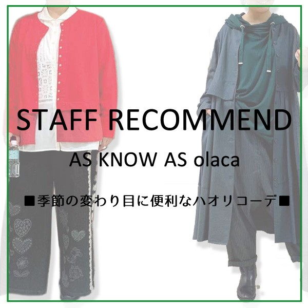 STAFF RECOMMNEND by olaca vol.38