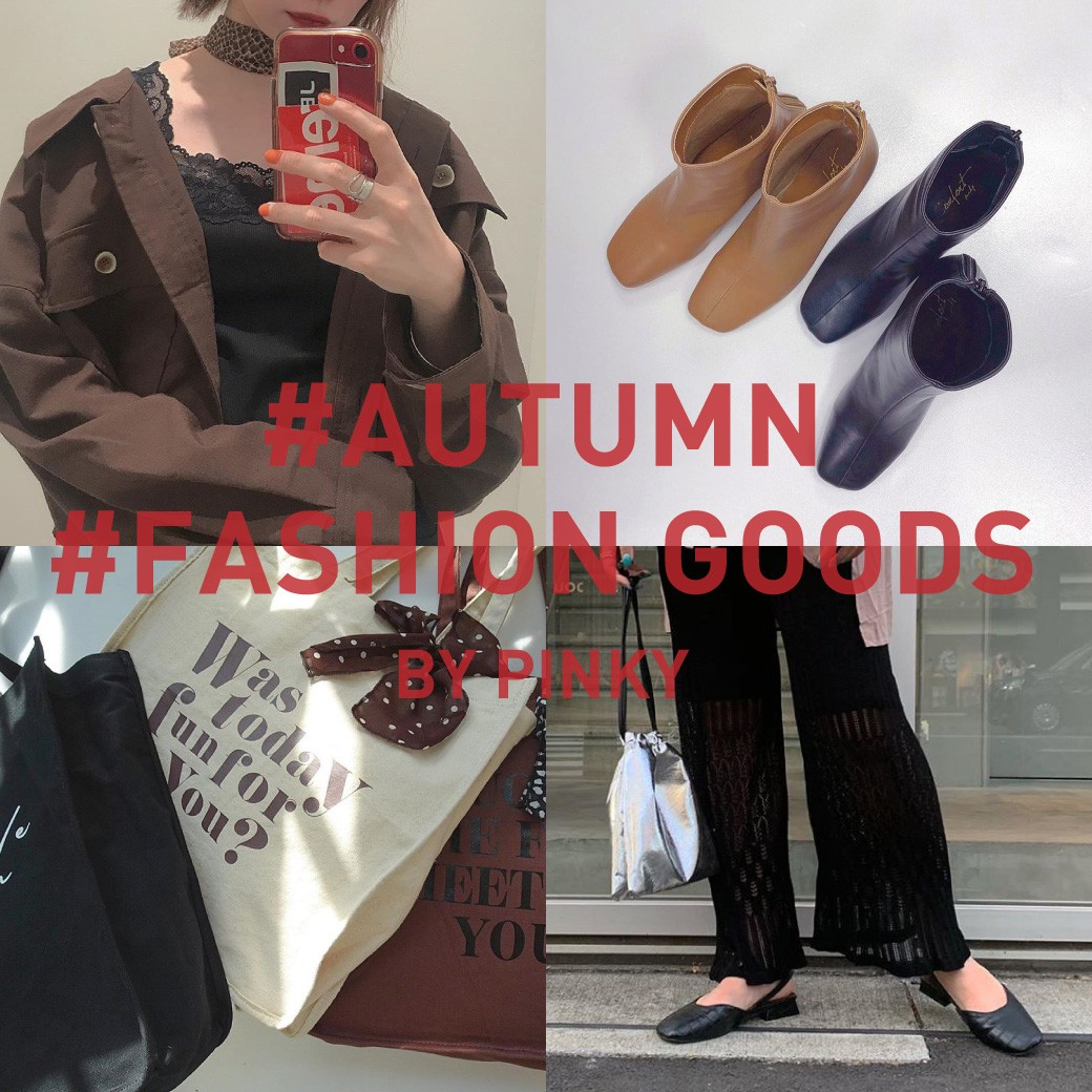 AUTUMN FASHION GOODS
