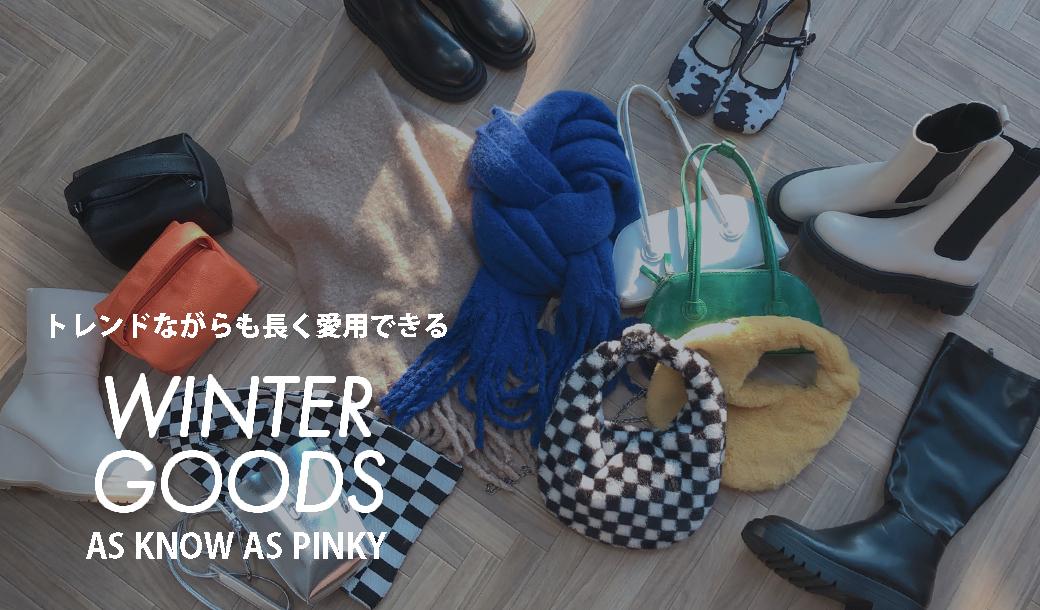 AUTUMN GOODS、秋物雑貨、PINKY