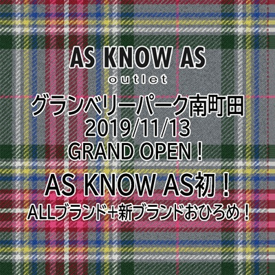 AS KNOW AS outlet グランベリーパーク南町田店OPEN!