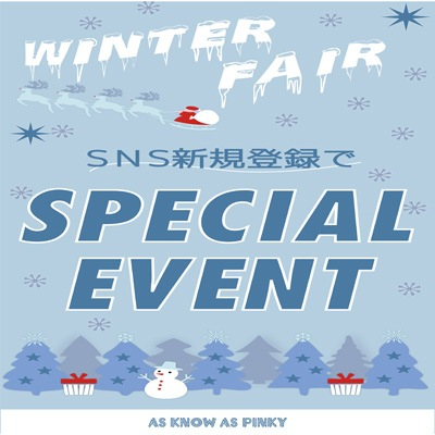 WINTER FAIR 開催中!!