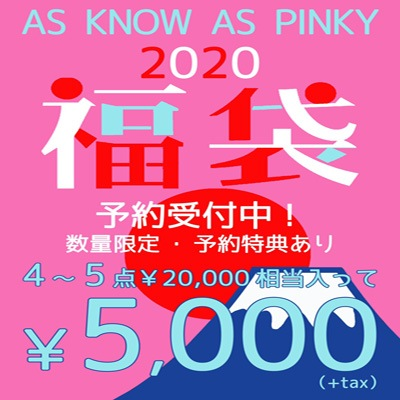 AS KNOW AS PINKY 2020福袋ご予約承り中!!